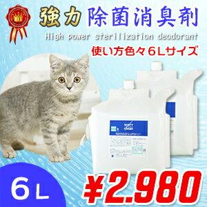 【送料無料】アルコールが効かないような菌やウイルス対策に!人やペットに無害な除菌消臭剤スコットクリーン6L