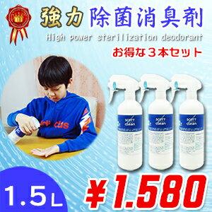 アルコールでは効かないようなウイルスや菌対策に!5倍濃縮の弱酸性次亜塩素酸水お得なスプレーボトル3本セット