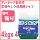 【10倍濃縮・即日発送】アルボース石鹸液4kg×4本【香料有り】
