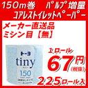 【メーカー直送】トーヨタイニー150S45入×5箱【法人限定】