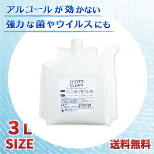 ★5倍濃縮原液★人やペットに無害な強力除菌消臭剤スコットクリーン3L希釈で15Lに!