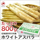 各メディアで紹介の北海道赤井川のアスパラ農家「コロポックル村」が初登場!生でも美味しい極上品を新鮮に産直でお届け!はっきり言って味が違います♪