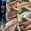 小樽高島豪華 干物セット 6種11枚ニシン×1 縞ホッケ×1...