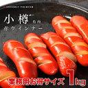 小樽 魚肉ウインナー 1kg 蜂蜜入り 業務用お得サイズ※2個まで送料変わらず!赤ウイン