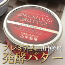北海道 山中牧場 プレミアム発酵バター 200g バター 北海道 バター 牛乳バター 乳酸菌バター 高級 ケーキ 発酵バター 北海道産 ギフト