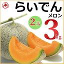 (送料無料)北海道【らいでんメロン】赤肉 秀品 2玉 3kg...