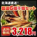 父の日 送料無料 北海道 厳選6種干物セット 北海道 ギフト...