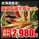 ギフト 送料無料 北海道 厳選6種干物セット 北海道 ギフト...