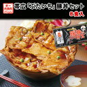 父の日 送料無料 北海道帯広の繁盛店 豚丼8食セット(130g×8食入) 十勝 豚丼 【ギフト】十勝 なつぞら
