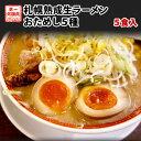 送料無料 北海道 ラーメン 5食セット 札幌熟成生麺 5種食べ比べ 1000円ポッキリ 送料無料