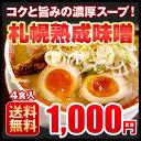 送料無料 札幌熟成生麺 味噌4食セット 1000円 北海道 ラーメン 目利き厳選