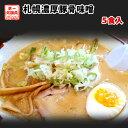 ラーメン 送料無料 札幌豚骨味噌 5食セット 北海道 味噌 ...