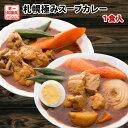 送料無料 2種から選べる 札幌極みスープカレー 1食 豚角煮・チキン 北海道 カレー レトルト 500円ポッキリ