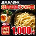つけ麺 4食 濃厚魚介豚骨 北海道 極太...