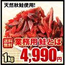 北海道産 天然秋鮭 ひと口サイズ 業務用1kg 送料無料 鮭とば