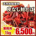 鮭とば 北海道産 天然秋鮭 ひと口サイズ 皮なし 業務用1kg(500g×2) 送料無料 メール