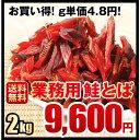北海道産 天然秋鮭 ひと口サイズ 業務用2kg(500g×4...