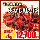 鮭とば 北海道産 天然秋鮭 ひと口サイズ 皮なし 業務用2k...