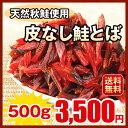 鮭とば 北海道産 天然秋鮭 ひと口サイズ 皮なし 大容量50...