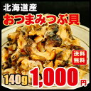 つぶ 北海道産 おつまみつぶ貝 お得140g 1,000円 送料無料 ポッキリ