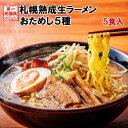 ラーメン 送料無料 北海道 5食セット 札幌熟成生麺 5種スープ食べ比べ ポッキ