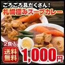 送料無料 3種から選べる 札幌極みスープカレー 2食 豚角煮・チキン・ホタテ 北海道 カレー レトルト 1000円ポッキリ