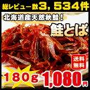 鮭とば 北海道産 天然秋鮭 ひと口サイズ わけあり 180g...
