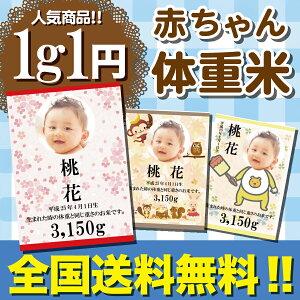 内祝い・出産内祝いのギフト『出生体重米 ななつぼし』 【出産内祝い 名入れ】(28年産 新米 お返し 内祝い 送料無料 出産内祝・・・