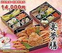 送料消費税込 北海道海鮮おせちセット 宴夢膳(えんむぜん)【代金引換不可】