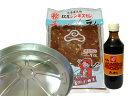 【送料込・消費税込】松尾ジンギスカン特上ラム・ベルのタレ・簡易鍋 Aセット