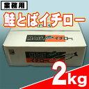 鮭とばイチロー 2kg【業務用】
