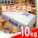 鮭とばイチロー 10kg【超業務用、卸業者向】