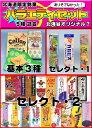 北海道限定銘菓 バラエティセット5種