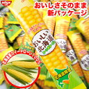 おいしい北海道 コーンポタージュスープ 100本入