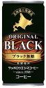 ウエシマコーヒー ブラック 無糖 185ml 30本