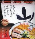 山桜桃(ゆすら)ラーメン 醤油