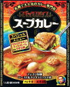 入魂一辛 百力一鍋 マジックスパイス スープカレー やわらかチキン