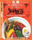 シャンティ テイクアウト・チキン・スペシャル