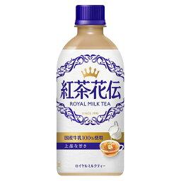 <strong>紅茶花伝</strong>ロイヤルミルクティー440mlPET×24本