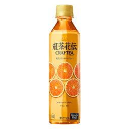 <strong>紅茶花伝</strong>CRAFTEA贅沢しぼりオレンジティー410mlPET×24本