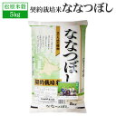 ショッピング契約 【松原米穀】契約栽培米 ななつぼし 5kg【松原米穀以外同梱不可】