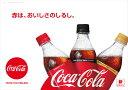 コカ・コーラ ゼロ...