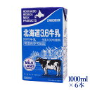 8月21日以降順次出荷北海道日高北海道3.6牛乳 1000ml×6本【偶数個単位の注文で送料が