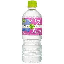 い・ろ・は・す<strong>ハスカップ</strong>555mlPET×24本北海道の天然水使用【偶数個単位の注文で送料がお得/北海道内2個注文で送料無料】