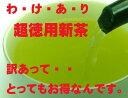 わけあり・茶農家自家用新茶1Kg 【送料無料】
