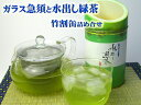 Getting out water green tea of medium quality, glass teapot Sagano, bamboo percent canned food alignment [free shipping]