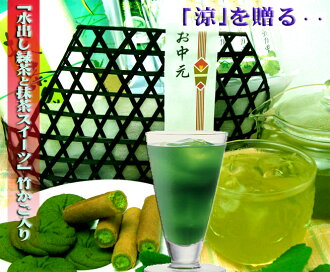 Kyo concentrated tea and brewed green tea bamboo basket with