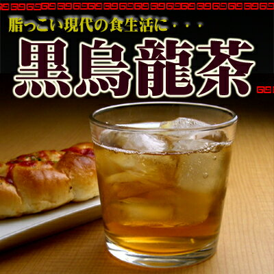 ダイエットしたい方必見,黒烏龍茶(黒ウーロン茶)...の商品画像
