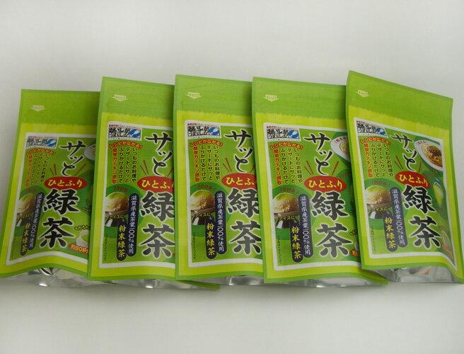 【滋賀県_物産展】カテキン・ビタミンCたっぷり !近江の粉末緑茶・そのまま緑茶 【お徳用】40g袋×5袋