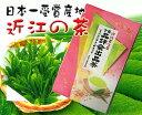 日本一受賞記念全国茶品評会出品茶 【極上煎茶】